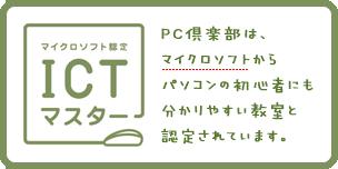 PC倶楽部は、マイクロソフトからパソコンの初心者にも分かりやすい教室と認定されています。