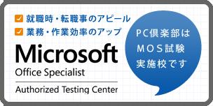 PC倶楽部はMOS試験実施校です