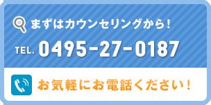 まずはカウンセリングから!tel.0495-27-0187お気軽にお電話ください!