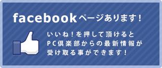 facebookページあります!いいね!を押して頂けるとPC倶楽部からの最新情報が受け取る事ができます!