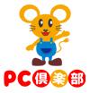 PC倶楽部