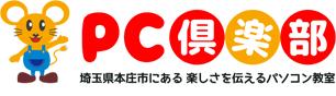 埼玉県本庄市にあるパソコン教室PC倶楽部