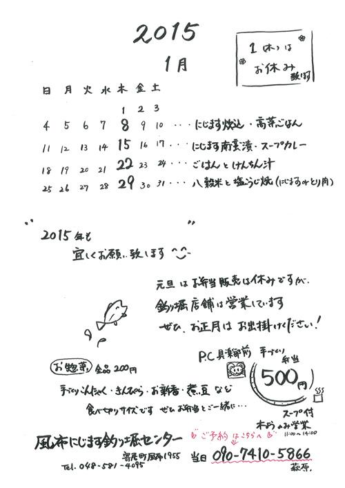 nijimasu_201501