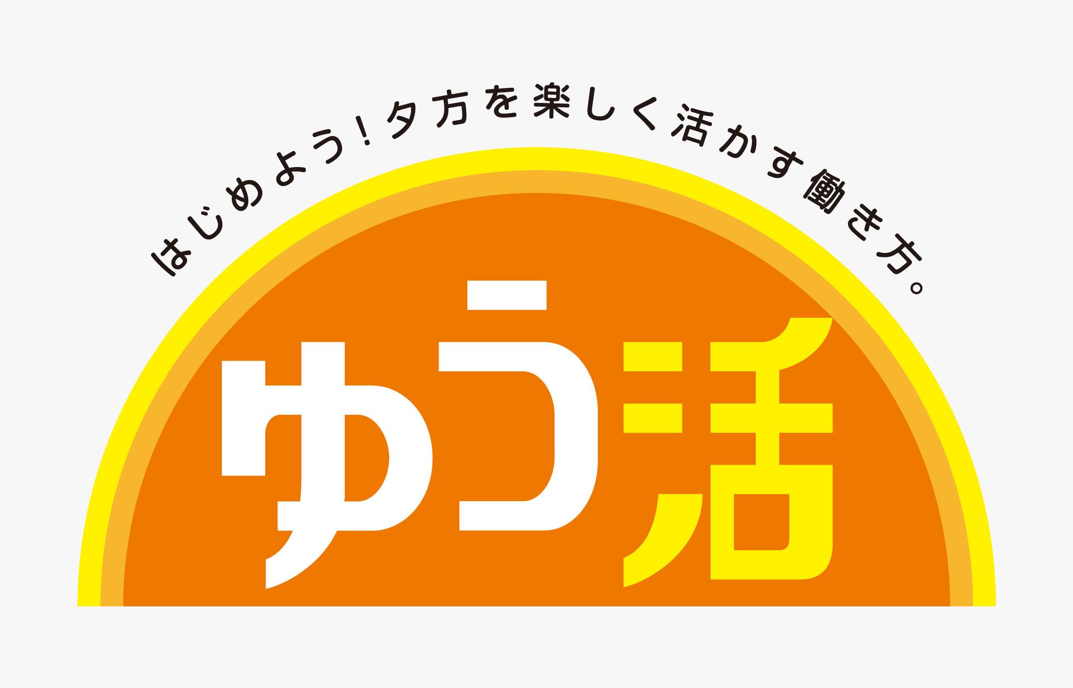 ゆう活ロゴ_color_mono