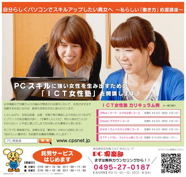 ICT女性塾(629x600)