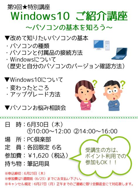 Windows10ご紹介講座