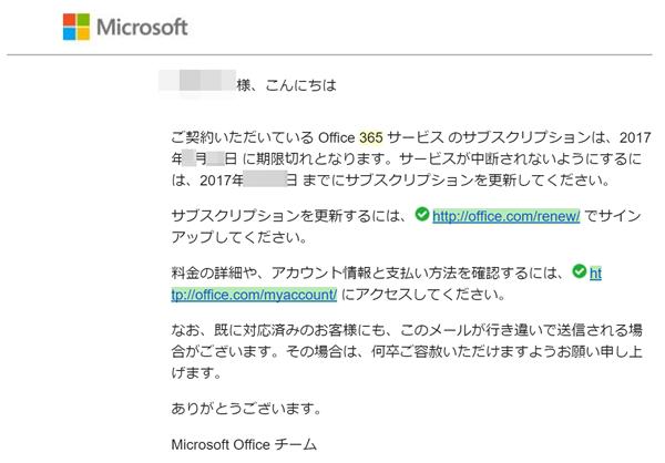 Office 365 サービス の契約終了に関するお知らせ