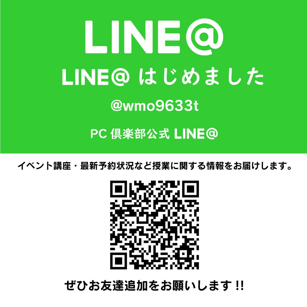 LINE@_PCCLUB