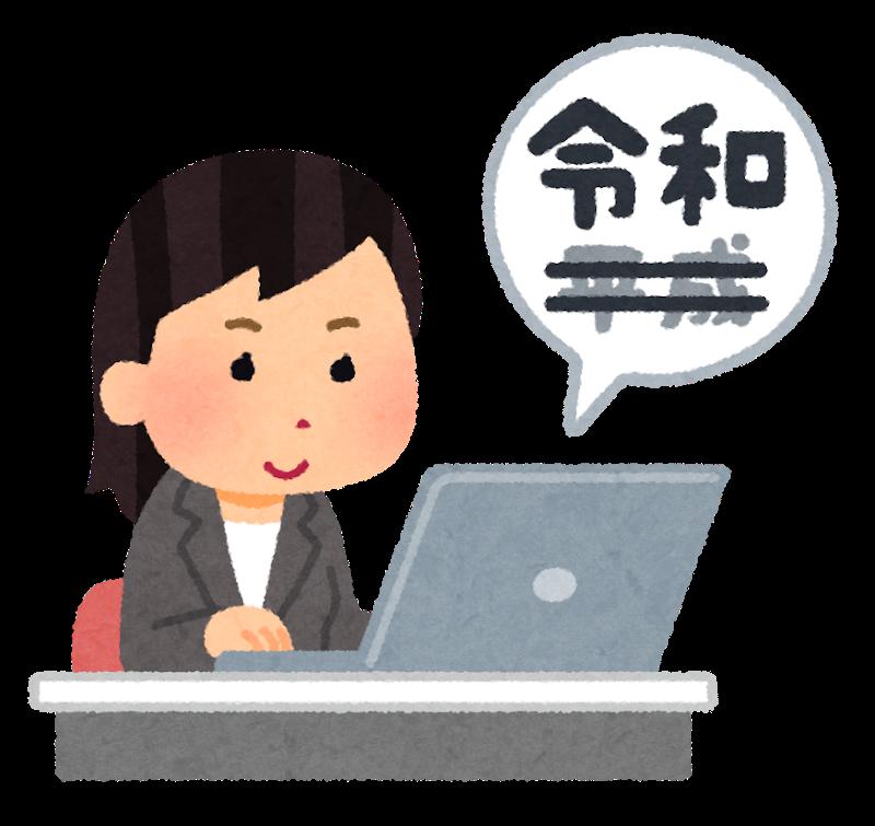 gengou_syuusei_computer_woman