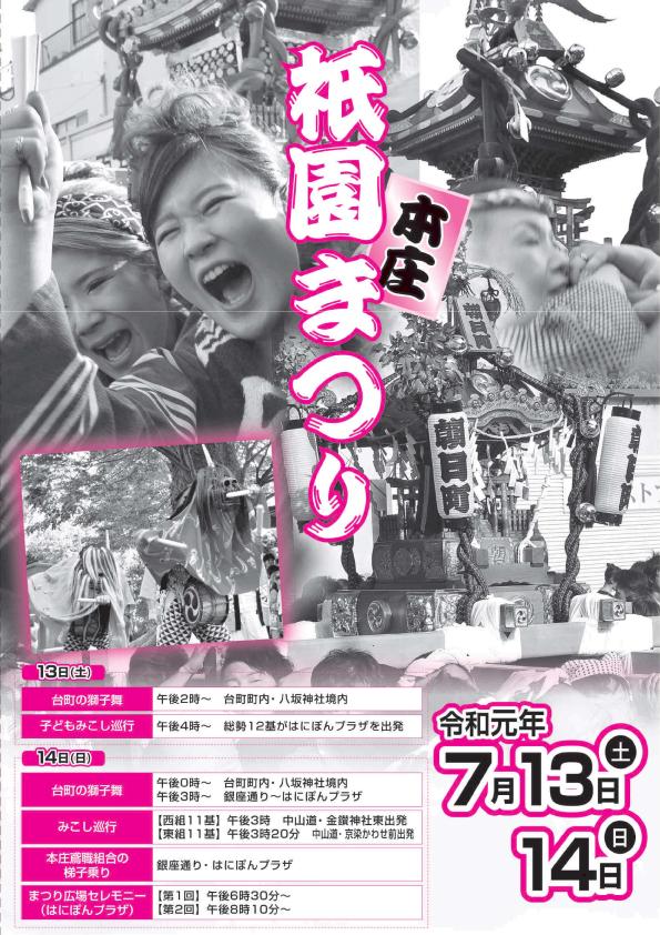 OMOTE-祇園祭り