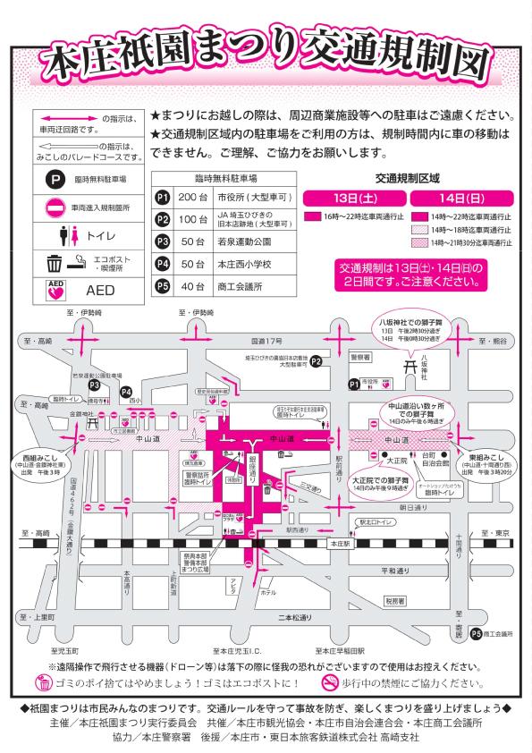 URA-祇園祭り