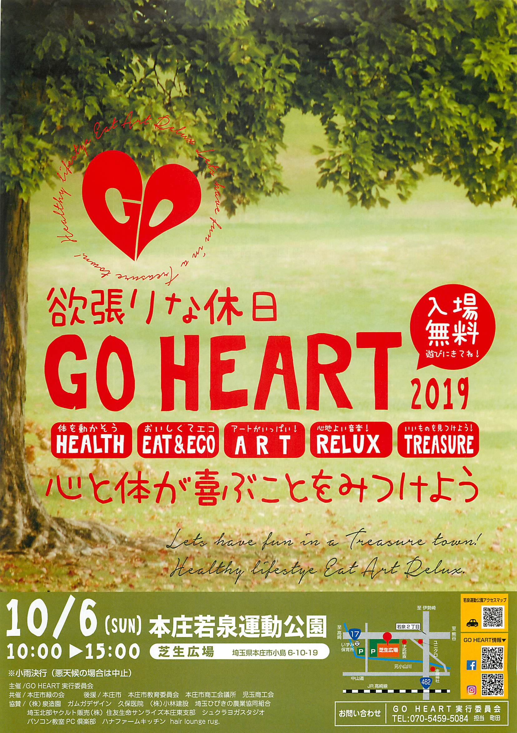 GO HEART 2019 omote
