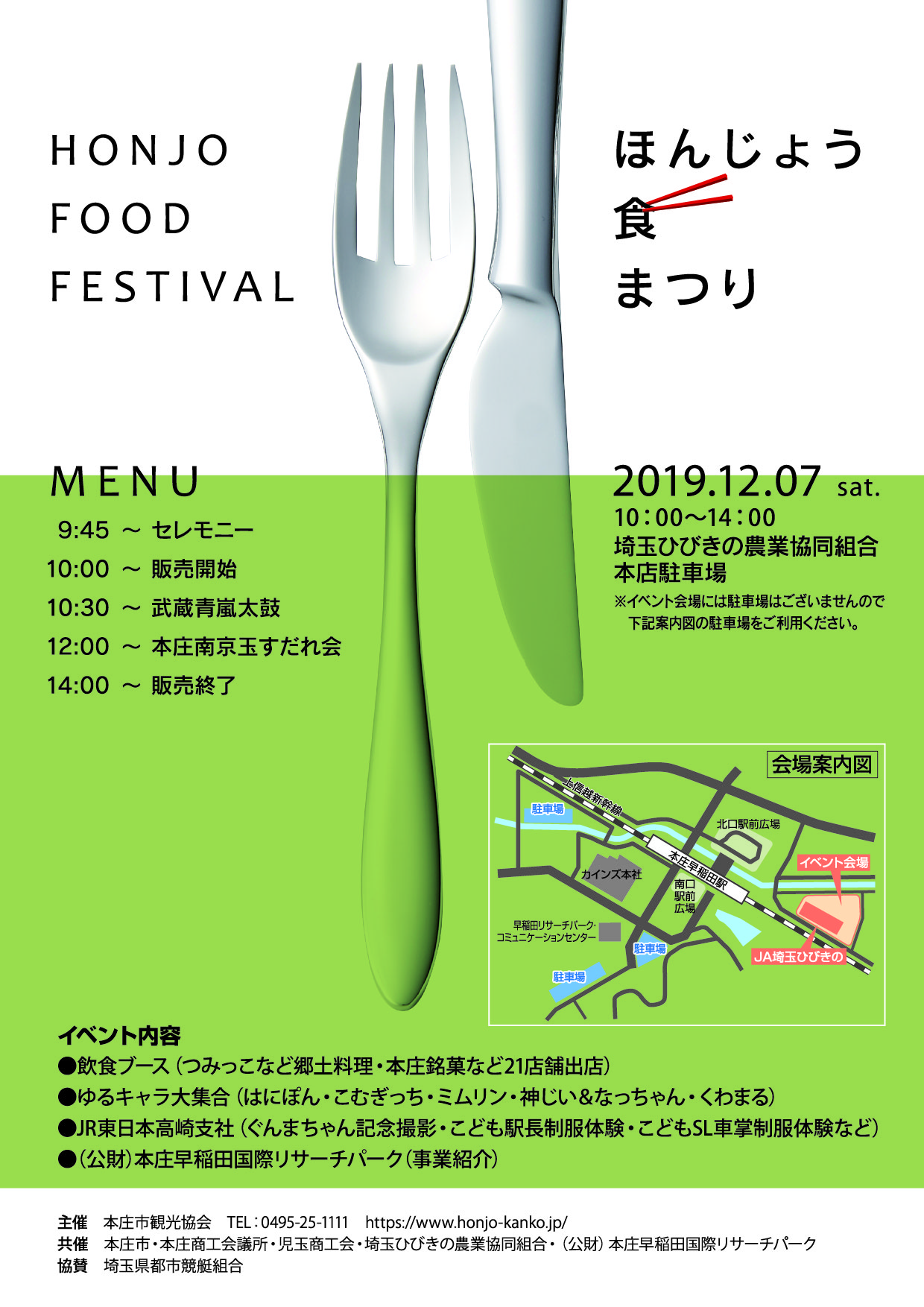 foodfesomote