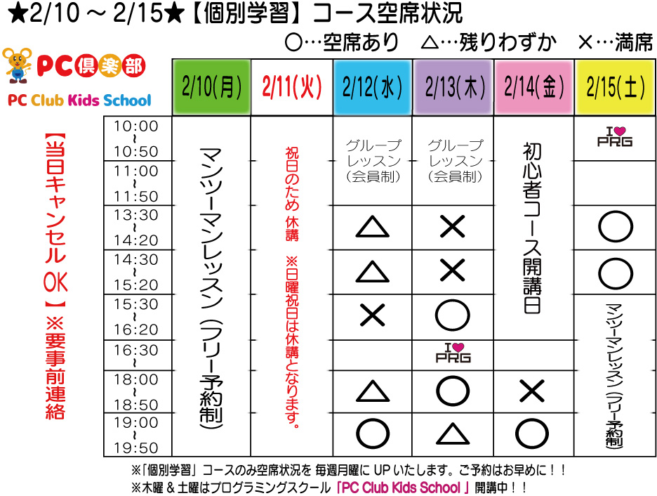 火曜休み_TIME