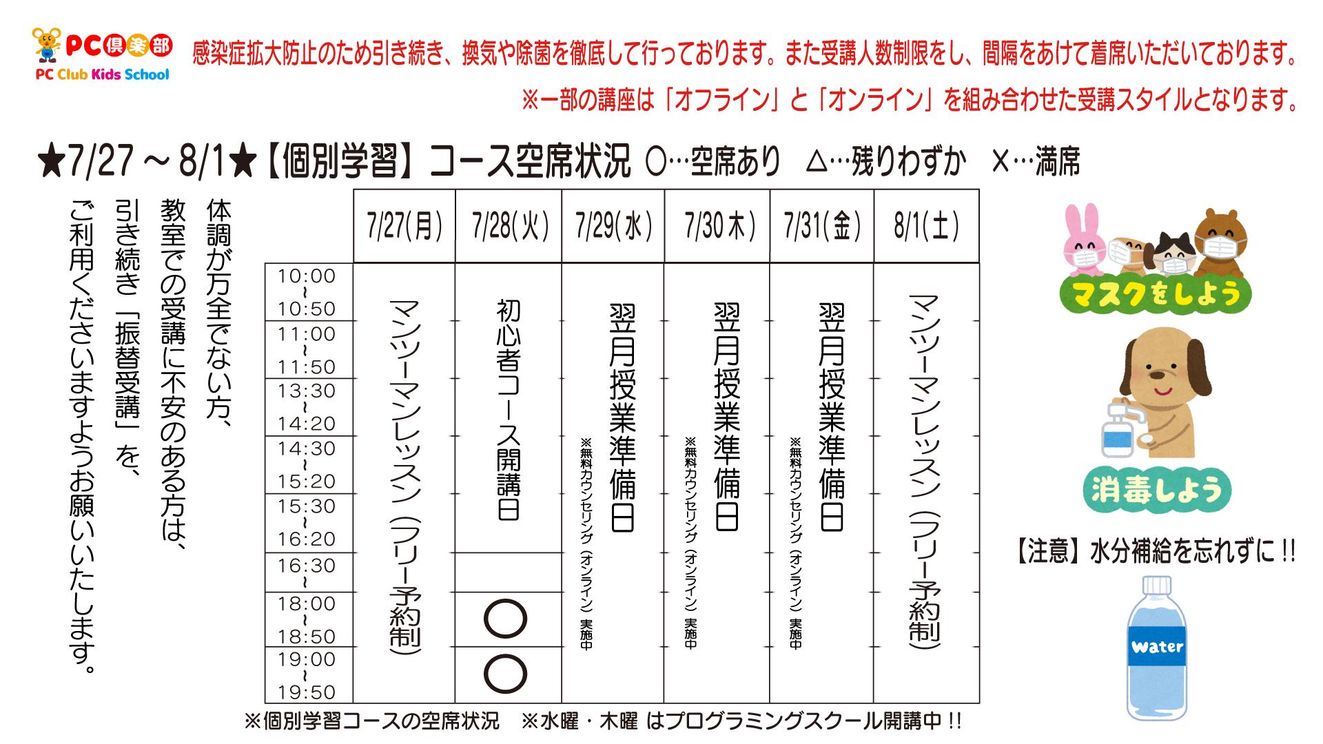 オンライン_第5休講_TIME