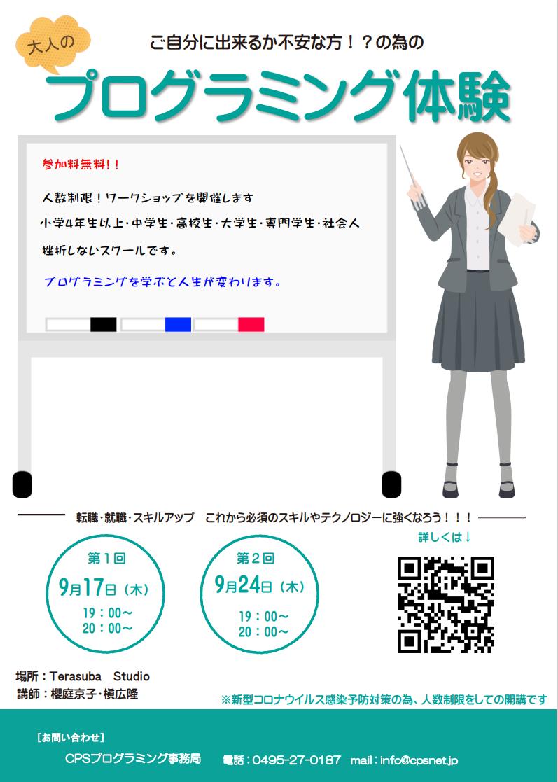 本庄 コロナ 埼玉