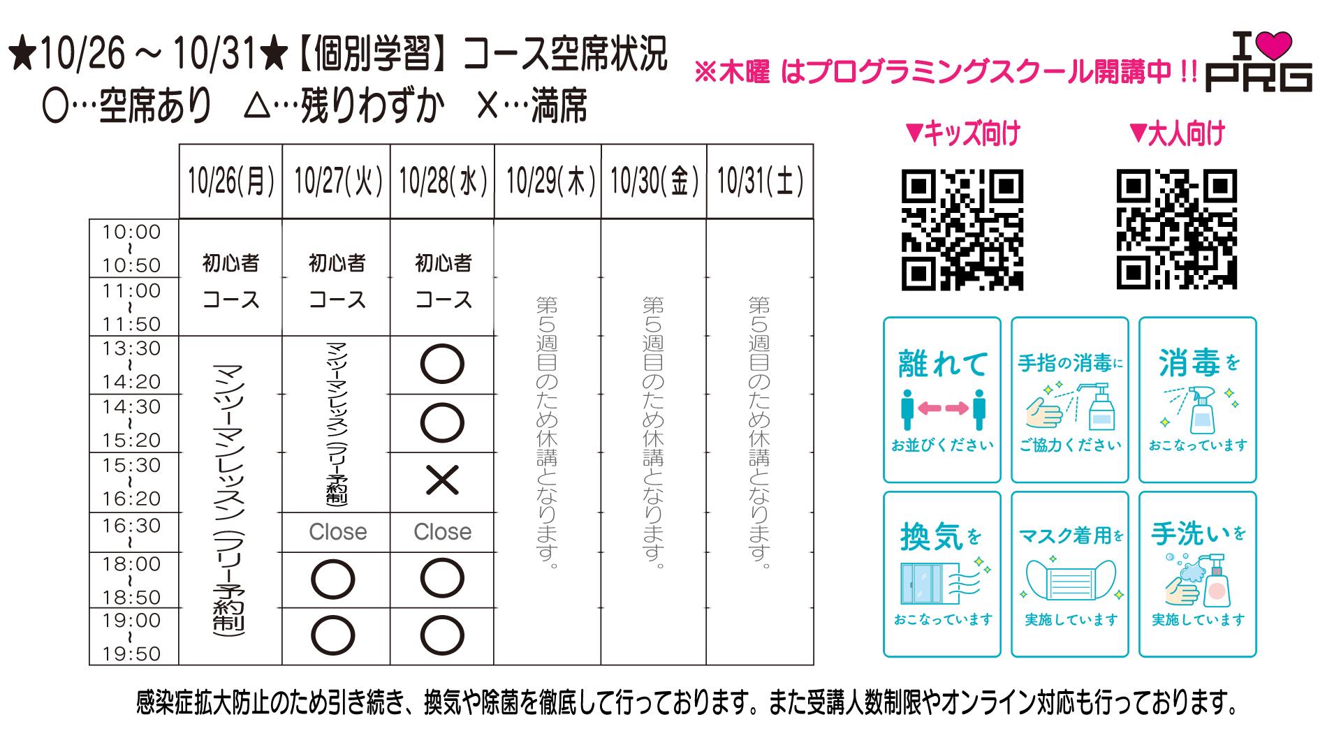 202010_オンライン_TIME