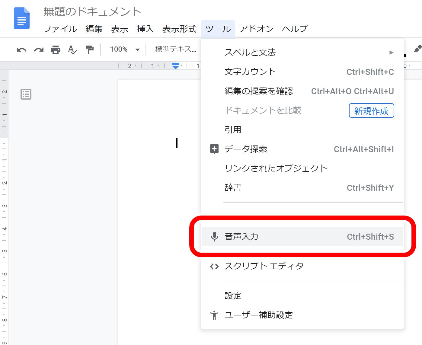 Googleドキュメント音声入力