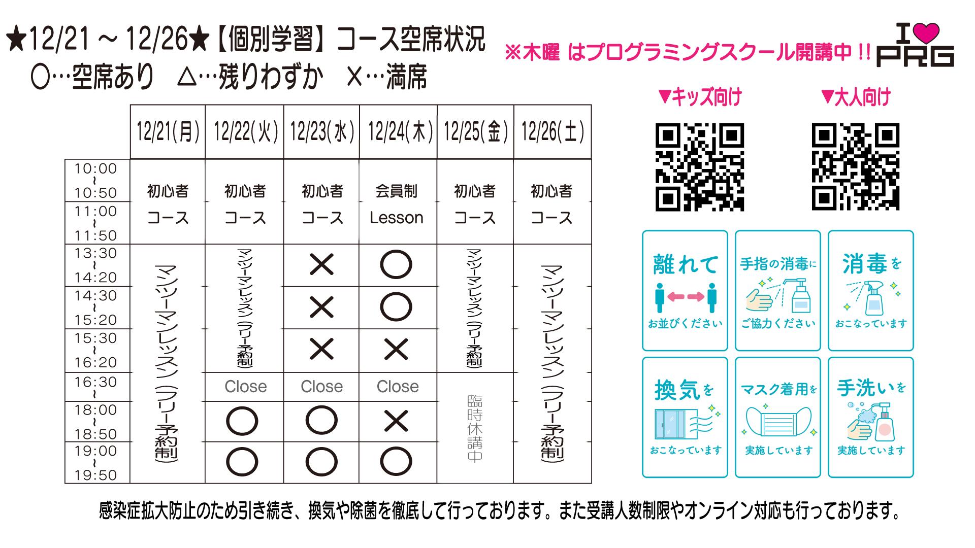 202012_オンライン_TIME