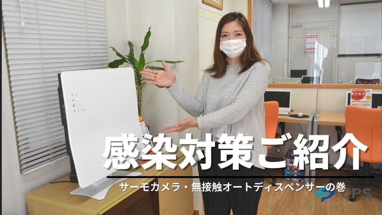 \「コロナウイルス感染症拡大防止対策」動画 /