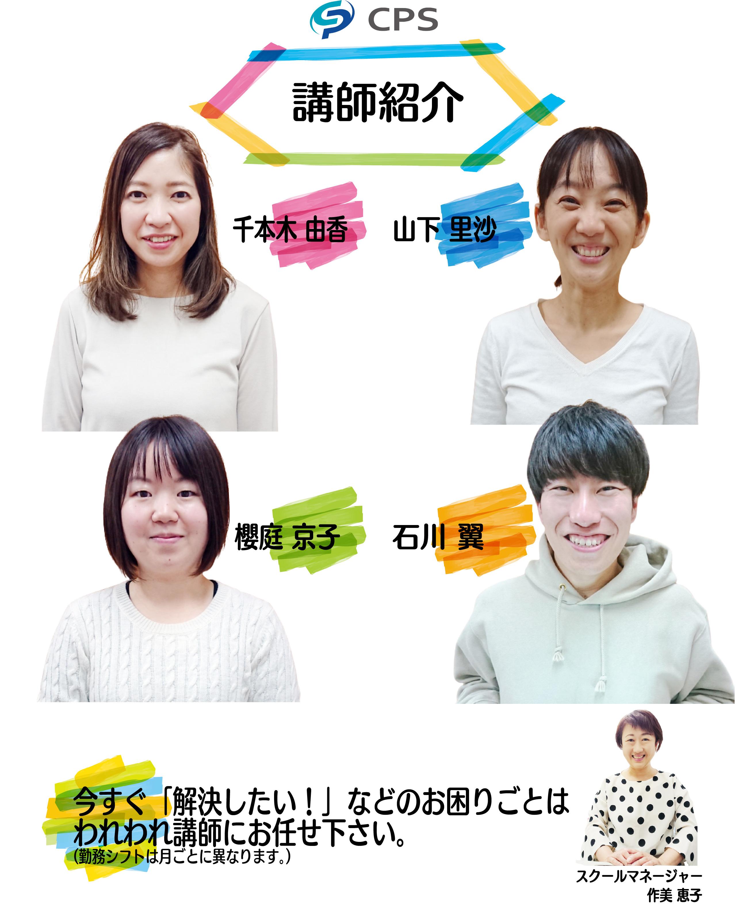 20210401_講師紹介