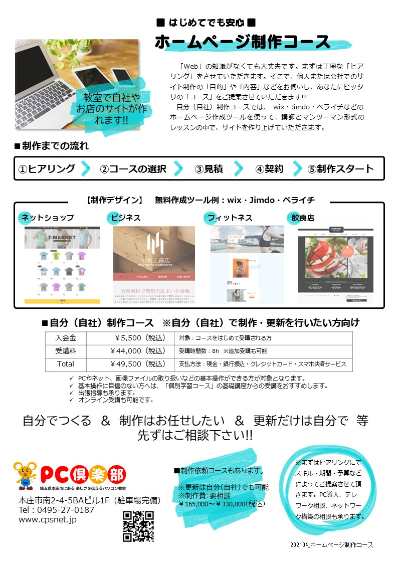 20210419_ホームページ制作コース(PC倶楽部)