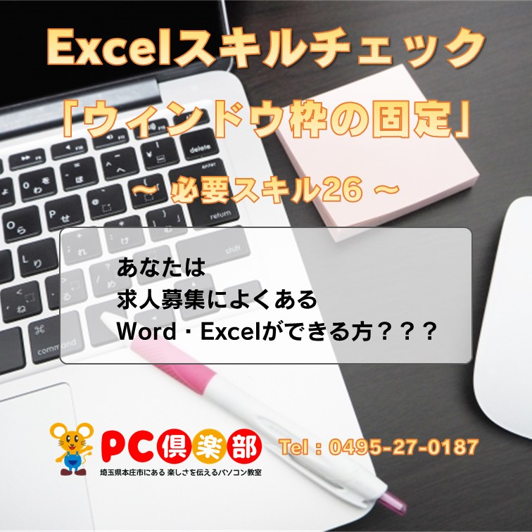 Excel26 ウィンドウ枠の固定