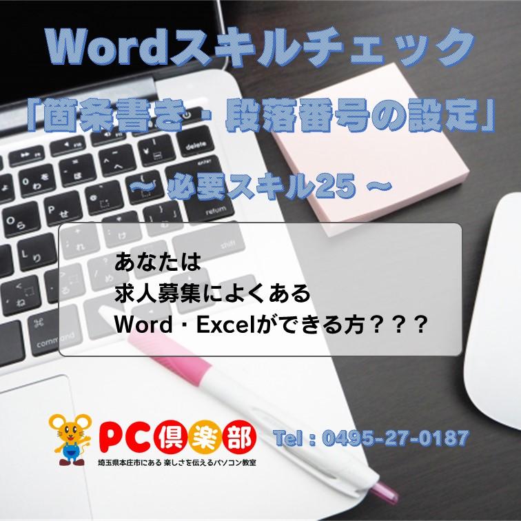 Word25 箇条書き・段落番号の設定
