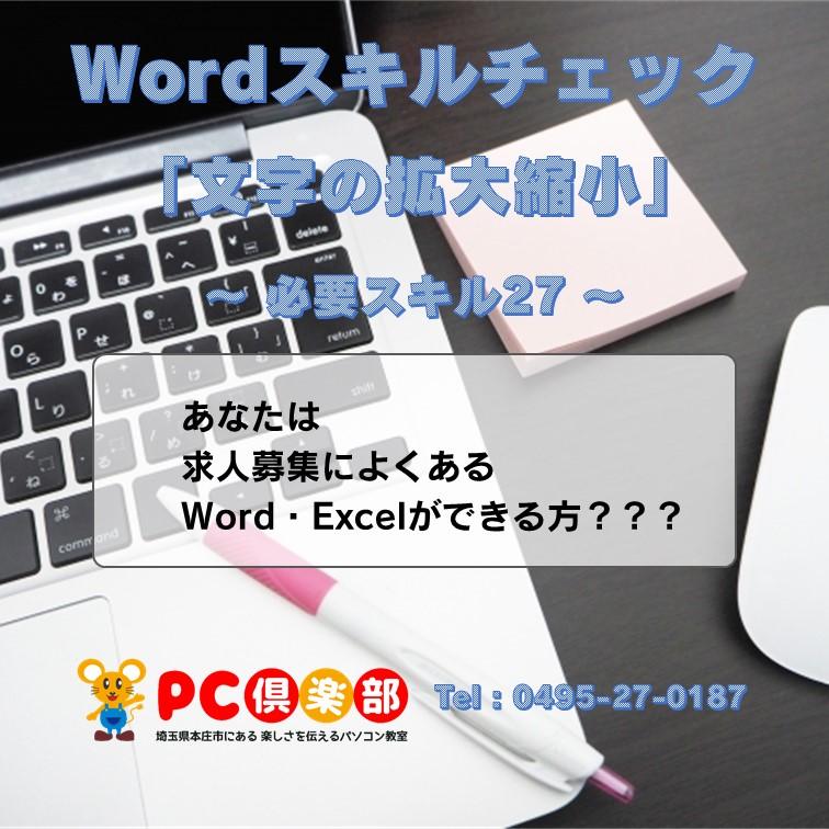 Word27 文字の拡大縮小